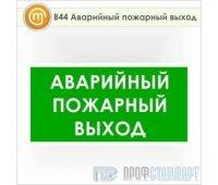 Знак «Аварийный пожарный выход», B44 (пленка, 300х150 мм)