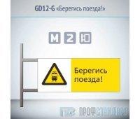 Знак «Берегись поезда!», GD12-G (двусторонний горизонтальный, 540х220 мм, металл, на раме с боковым креплением)