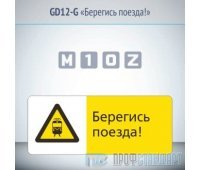 Знак «Берегись поезда!», GD12-G (односторонний горизонтальный, 540х220 мм, металл, с отбортовкой и Z-креплением)
