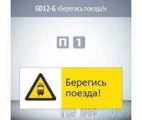 Знак «Берегись поезда!», GD12-G (односторонний горизонтальный, 540х220 мм, пластик 2 мм)