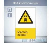 Знак «Берегись поезда!», GD12-V (односторонний вертикальный, 450х700 мм, пластик 2 мм)
