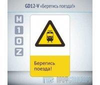 Знак «Берегись поезда!», GD12-V (односторонний вертикальный, 450х700 мм, металл, с отбортовкой и Z-креплением)