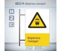 Знак «Берегись поезда!», GD12-V (двусторонний вертикальный, 450х700 мм, металл, на раме с боковым креплением)