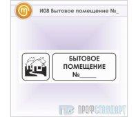 Знак «Бытовое помещение №_», И08 (металл, 300х100 мм)