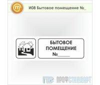Знак «Бытовое помещение №_», И08 (пленка, 300х100 мм)