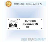 Знак «Бытовое помещение №_», И08 (пластик, 300х100 мм)