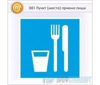 Знак D01 «Пункт (место) приема пищи» (металл, 200х200 мм)