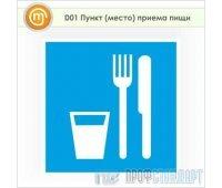 Знак D01 «Пункт (место) приема пищи» (пленка, 200х200 мм)