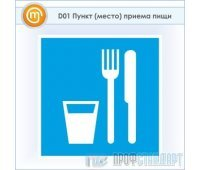 Знак D01 «Пункт (место) приема пищи» (пластик, 200х200 мм)
