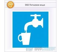 Знак D02 «Питьевая вода» (металл, 200х200 мм)