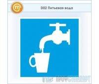 Знак D02 «Питьевая вода» (пластик, 200х200 мм)