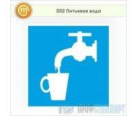Знак D02 «Питьевая вода» (пленка, 200х200 мм)