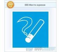 Знак D03 «Место курения» (пластик, 200х200 мм)