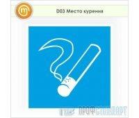 Знак D03 «Место курения» (пленка, 200х200 мм)