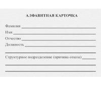 Алфавитная карточка личного дела