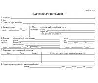 Карточка регистрации (ф. №9)